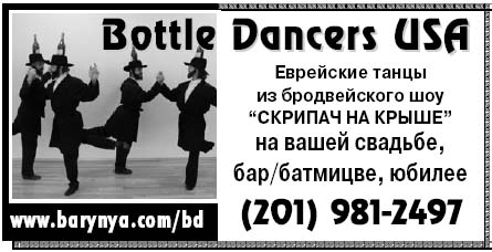Bottle Dancers USA newspaper advertisement